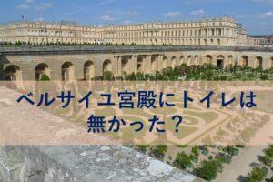 ベルサイユ宮殿にトイレは無かった?